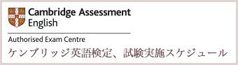 ケンブリッジ英語検定、試験実施スケジュール