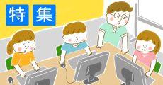 プログラミング教育必修化で学校の授業はどうなる?(1)