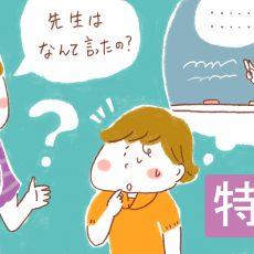 お子さまの「耳からの理解力」、伸ばしていますか?(1)