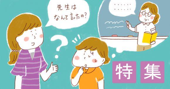 お子さまの「耳からの理解力」、伸ばしていますか?(1) : Z-SQUARE ...
