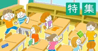 友だちづきあいで育む子どもの社会性(1)