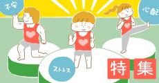 子どものストレス 〜「心の筋肉」を鍛えて上手につきあうには(1)
