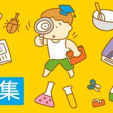 夏休みの難関、自由研究のテーマ決め(1)