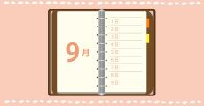 毎月確認! 今月の受験準備ToDoリスト【9月編】入試カレンダーを用意