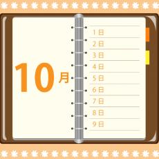 毎月確認! 今月の受験準備ToDoリスト【10月編】出願書類を準備する