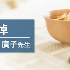 Z会幼児コース教材『ぺあぜっと』食育監修者 坂本廣子先生のご逝去によせて