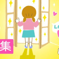 子どもの思春期を上手に迎えるために(1)