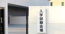 【2019年春中学入試】首都圏の入試制度