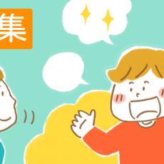 気持ちを言葉にするための、親子の会話トレーニング (1)