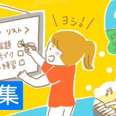 先送り・先延ばしから卒業する!(1)