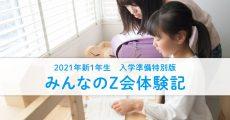 【入学準備特別版】1年生の学習に、保護者はどこまでかかわるもの?(小学生コース)