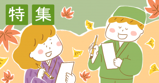 家族で楽しめる「俳句」にチャレンジ!(1)