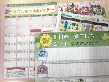 【小学生コース2年生】「がくしゅうカレンダー」「1日のすごし方シート」を使ってみま