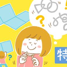 小学生保護者が知っておきたい「思考力」の育て方(1)
