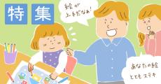 子どもの長所の見つけ方、伸ばし方(1)
