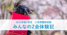 【入学準備特別版】小学校入学後の家庭学習どうしてる?<br>~幼児→小学生コース受講