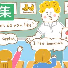 どう変わった? 小学校の外国語教育(1)