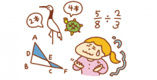 理数教科を好きになる(1)