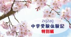 四天王寺中学校⇒一橋大学法学部2018年度合格体験記