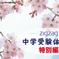 麻布中学校⇒東京大学文科Ⅲ類2019年度合格体験記