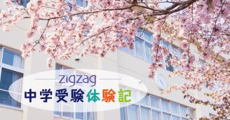 神戸女学院中学部 2019年度合格体験記(後編)
