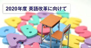 小学生の英語学習で大切なこと(1)
