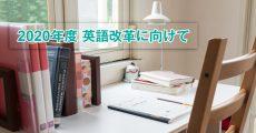 わが家もZ会で英語を始めました!~英語受講者体験記~