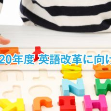 家庭での英語学習~お子さまへの声かけ・サポート方法(1)
