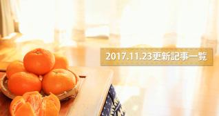 2017.11.23更新記事一覧