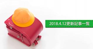 2018.4.12更新記事一覧