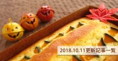 2018.10.11更新記事一覧