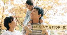 2018.10.25更新記事一覧