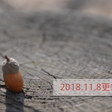 2018.11.8更新記事一覧