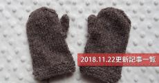 2018.11.22更新記事一覧