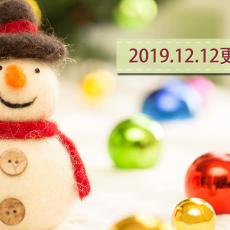 2019.12.12更新記事一覧