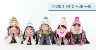 2020.1.9更新記事一覧