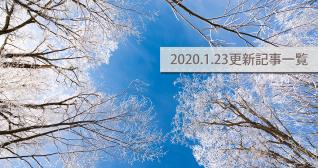 2020.1.23更新記事一覧