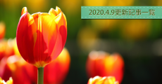 2020.4.9更新記事一覧
