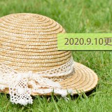 2020.9.10更新記事一覧