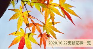 2020.10.22更新記事一覧