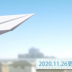 2020.11.26更新記事一覧