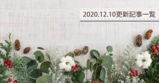 2020.12.10更新記事一覧