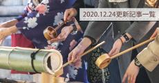 2020.12.24更新記事一覧