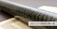 2021.3.11更新記事一覧