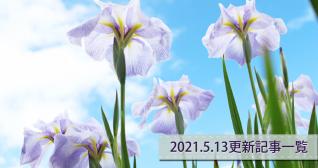 2021.5.13更新記事一覧