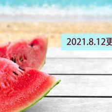 2021.8.12更新記事一覧