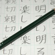 漢字の学習方法を見直そう!