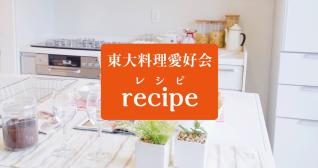 暑い夏を香り豊かなレシピで乗り切る! ニラ