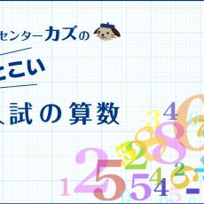 第29回 灘中学校の算数入試問題のヒミツ!