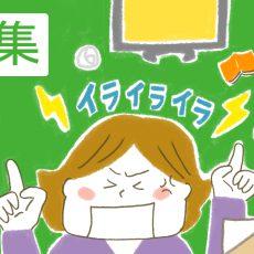親のストレス対処法 〜 高野 優さんに聞くイライラとの向き合い方(1)